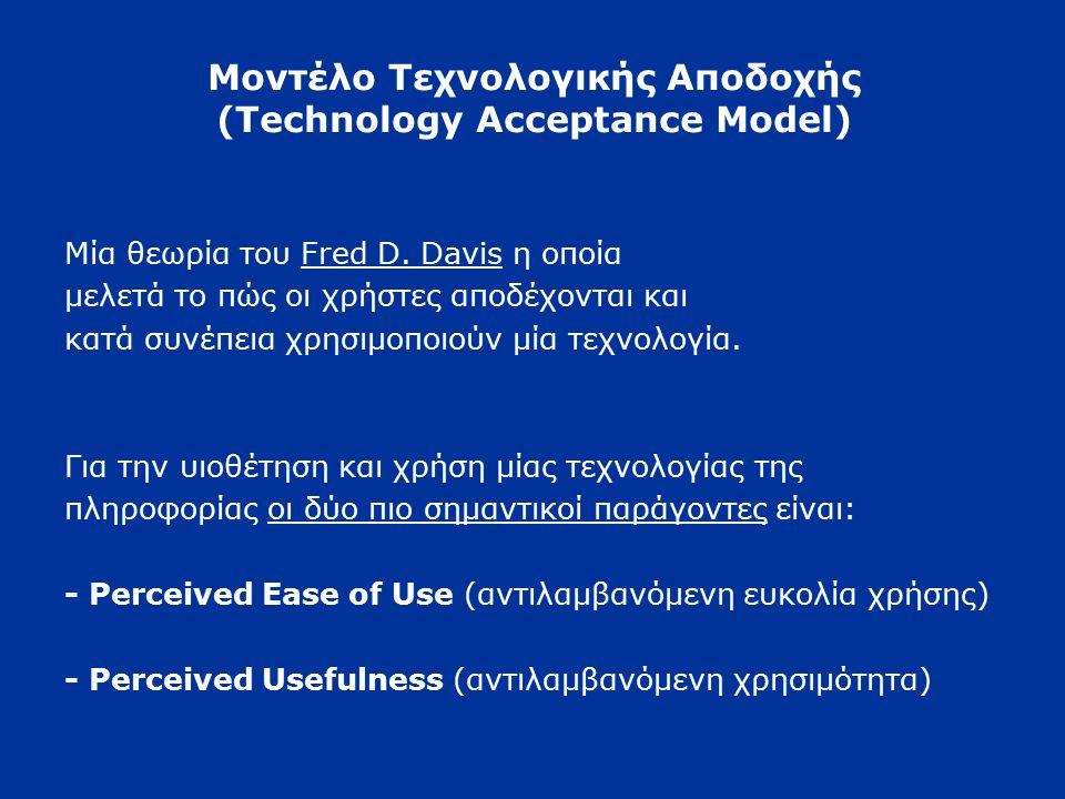 Μοντέλο Τεχνολογικής Αποδοχής (Technology Acceptance Model) Μία θεωρία του Fred D.