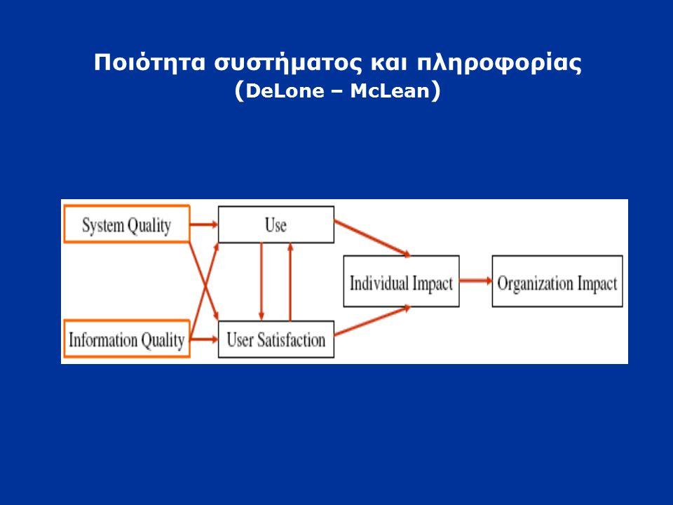 Ποιότητα συστήματος και πληροφορίας ( DeLone – McLean )
