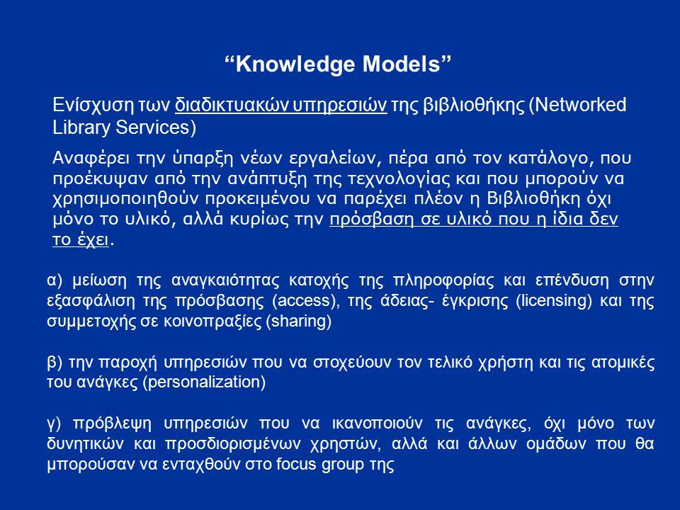 Knowledge Models Αναφέρει την ύπαρξη νέων εργαλείων, πέρα από τον κατάλογο, που προέκυψαν από την ανάπτυξη της τεχνολογίας και που μπορούν να χρησιμοποιηθούν προκειμένου να παρέχει πλέον η Βιβλιοθήκη όχι μόνο το υλικό, αλλά κυρίως την πρόσβαση σε υλικό που η ίδια δεν το έχει.