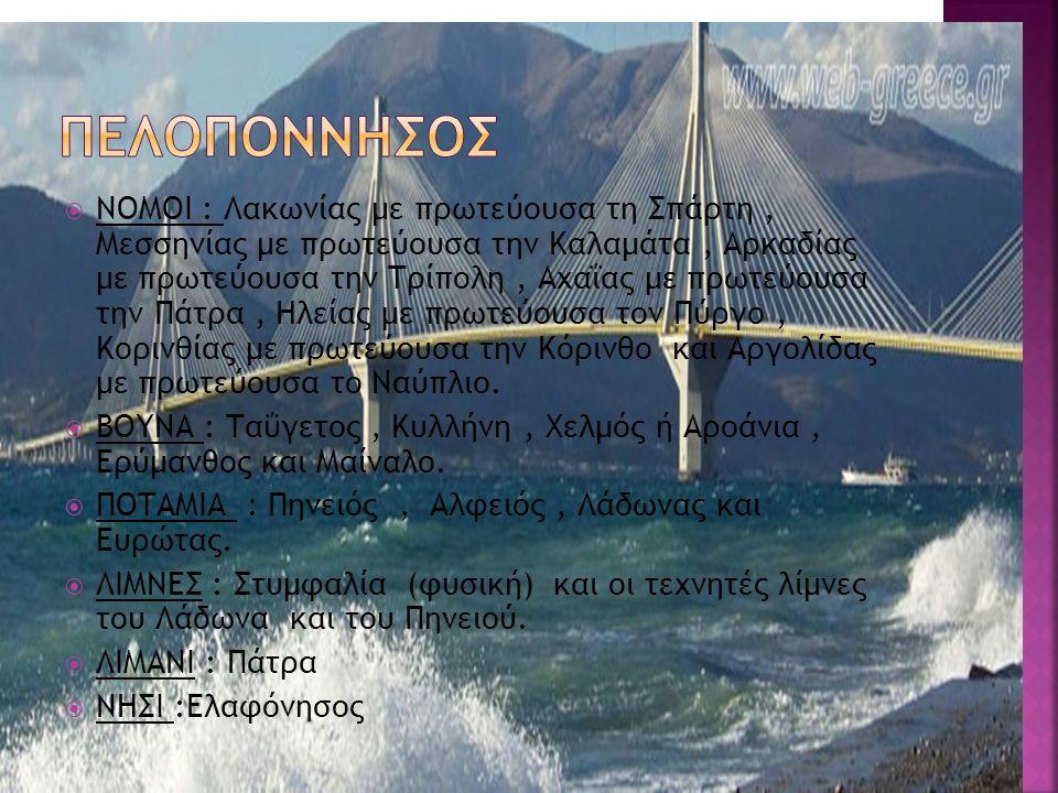  ΝΟΜΟΙ: Λέσβου με πρωτεύουσα τη Μυτιλήνη, Χίου με πρωτεύουσα τη Χίο, Σάμου με πρωτεύουσα τη Σάμο, Κυκλάδων με πρωτεύουσα την Ερμούπολη και Δωδεκανήσο
