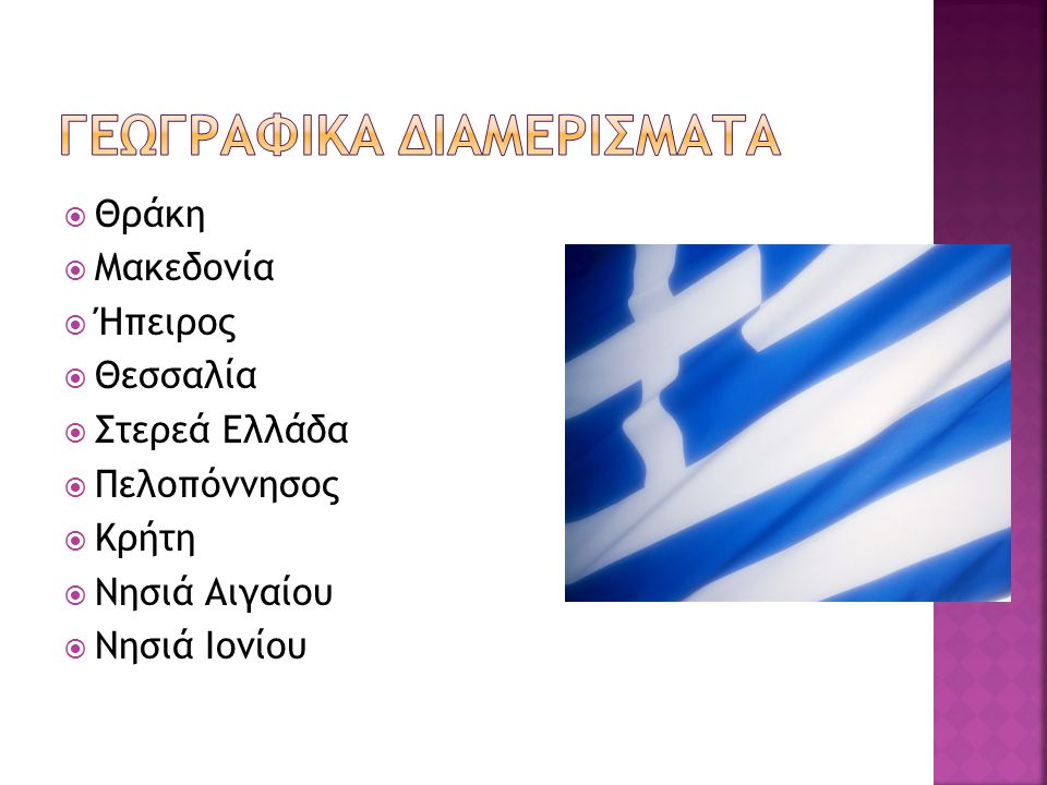  Θράκη  Μακεδονία  Ήπειρος  Θεσσαλία  Στερεά Ελλάδα  Πελοπόννησος  Κρήτη  Νησιά Αιγαίου  Νησιά Ιονίου
