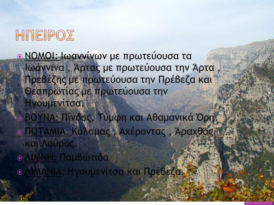  ΝΟΜΟΙ: Δράμας με πρωτεύουσα τη Δράμα, Καβάλας με πρωτεύουσα την Καβάλα, Σερρών με πρωτεύουσα τις Σέρρες, Κιλκίς με πρωτεύουσα το Κιλκίς, Θεσσαλονίκη