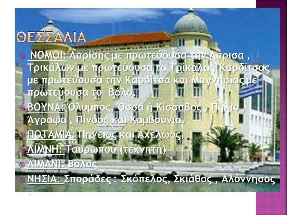  ΝΟΜΟΙ: Λαρίσης με πρωτεύουσα την Λάρισα, Τρικάλων με πρωτεύουσα τα Τρίκαλα, Καρδίτσας με πρωτεύουσα την Καρδίτσα και Μαγνησίας με πρωτεύουσα το Βόλο.