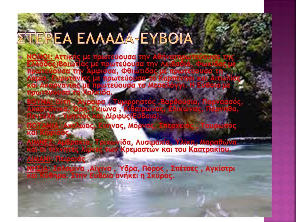  ΝΟΜΟΙ: Αττικής με πρωτεύουσα την Αθήνα(πρωτεύουσα της Ελλάδος)Βοιωτίας με πρωτεύουσα την Λειβαδιά, Φωκίδας με πρωτεύουσα την Άμφισσα, Φθιώτιδας με πρωτεύουσα τη Λαμία, Ευρυτανίας με πρωτεύουσα το Καρπενήσι και Αιτωλίας και Ακαρνανίας με πρωτεύουσα το Μεσολόγγι.