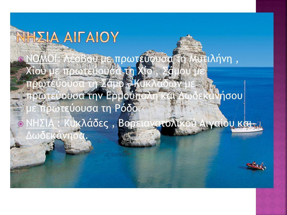  ΝΟΜΟΙ: Αττικής με πρωτεύουσα την Αθήνα(πρωτεύουσα της Ελλάδος)Βοιωτίας με πρωτεύουσα την Λειβαδιά, Φωκίδας με πρωτεύουσα την Άμφισσα, Φθιώτιδας με π