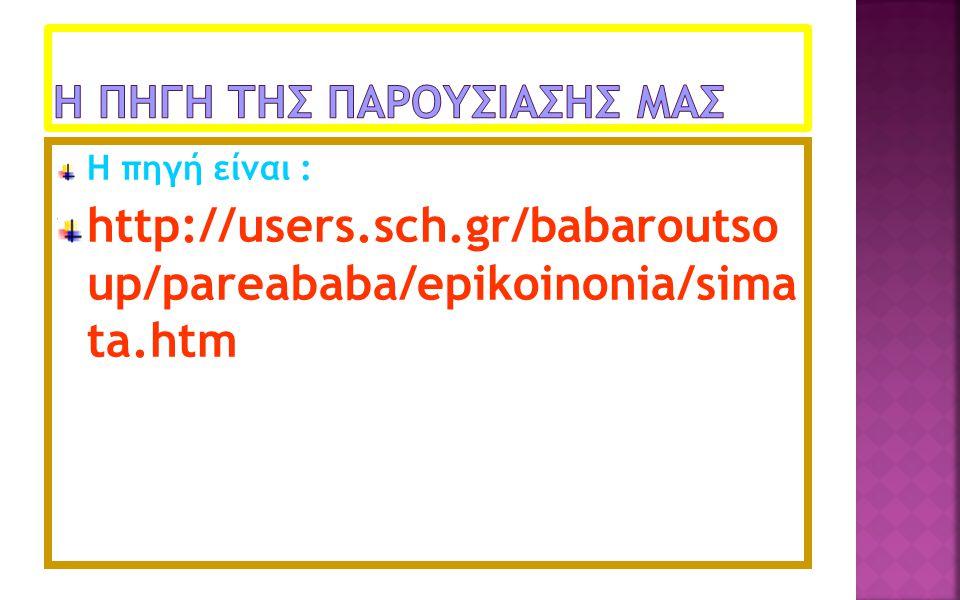 Η πηγή είναι : http://users.sch.gr/babaroutso up/pareababa/epikoinonia/sima ta.htm