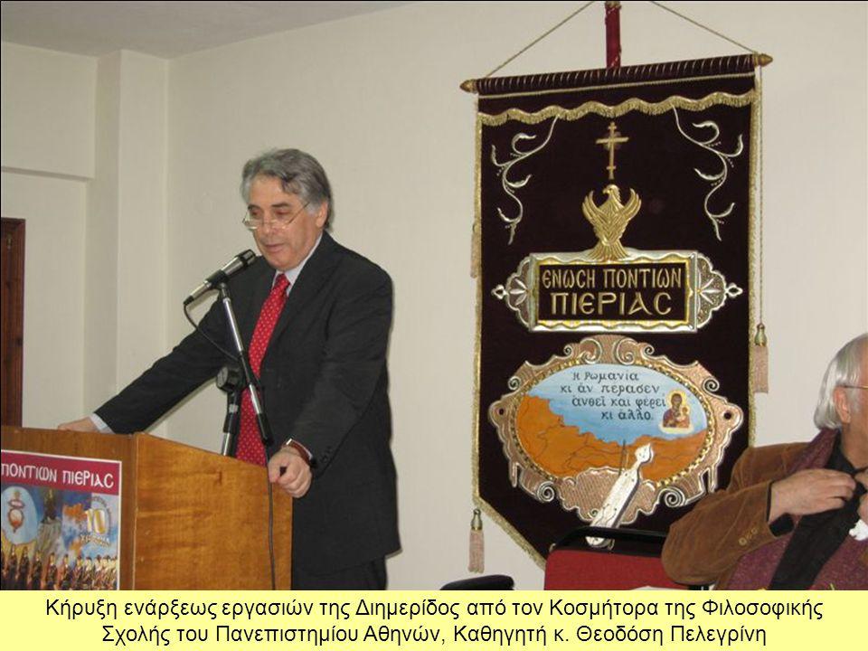 Κήρυξη ενάρξεως εργασιών της Διημερίδος από τον Κοσμήτορα της Φιλοσοφικής Σχολής του Πανεπιστημίου Αθηνών, Καθηγητή κ. Θεοδόση Πελεγρίνη