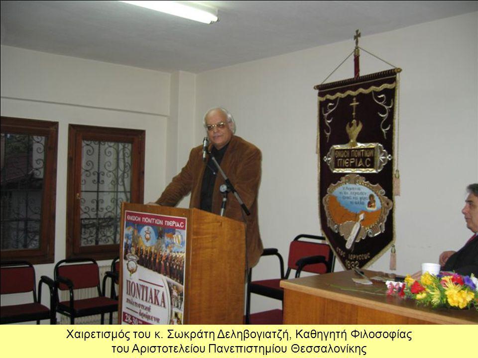 Χαιρετισμός του κ. Σωκράτη Δεληβογιατζή, Καθηγητή Φιλοσοφίας του Αριστοτελείου Πανεπιστημίου Θεσσαλονίκης