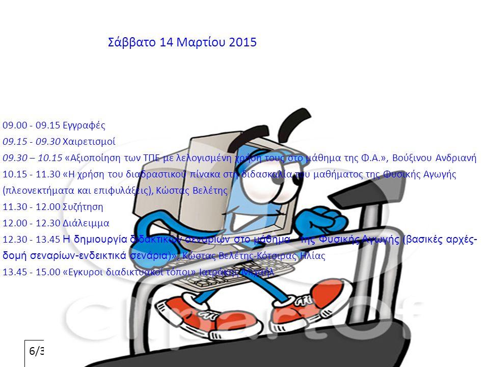 6/3/2015 09.00 – 10.15 «Εισαγωγή στον μικροϋπολογιστή Raspberry pi: εκπαιδευτικές εφαρμογές και προγραμματισμός του σε περιβάλλον Scratch» Κώστας Σαλπασαράνης-Μάλλιος Γεώργιος 10.15 - 11.30 «Ασφάλεια στο διαδίκτυο» Α΄ μέρος, Γιαννίρη Σμαρώ 11.30 - 12.00 Συζήτηση 12.00 - 12.30 Διάλειμμα 12.30 - 14.30«Ασφάλεια στο διαδίκτυο» Β΄ μέρος, Γιαννίρη Σμαρώ Κυριακή 15 Μαρτίου 2015