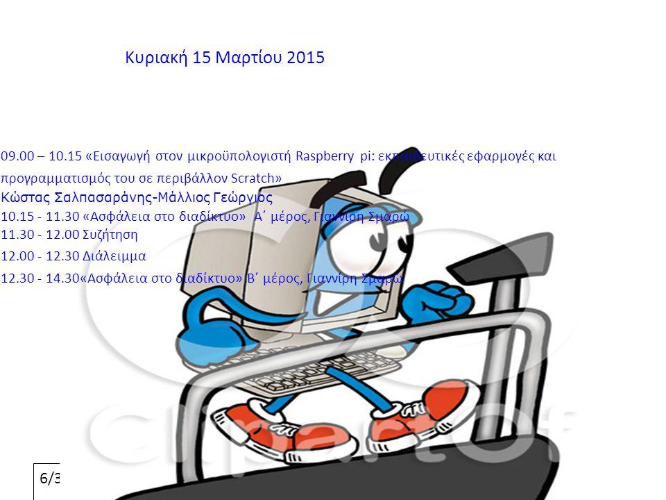 6/3/2015 09.00 – 10.15 «Εισαγωγή στον μικροϋπολογιστή Raspberry pi: εκπαιδευτικές εφαρμογές και προγραμματισμός του σε περιβάλλον Scratch» Κώστας Σαλπ