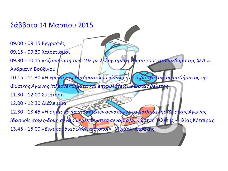 Σάββατο 14 Μαρτίου 2015 09.00 - 09.15 Εγγραφές 09.15 - 09.30 Χαιρετισμοί 09.30 - 10.15 «Αξιοποίηση των ΤΠΕ με λελογισμένη χρήση τους στο μάθημα της Φ.