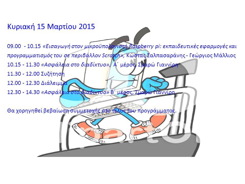 Κυριακή 15 Μαρτίου 2015 09.00 - 10.15 «Εισαγωγή στον μικροϋπολογιστή Raspberry pi: εκπαιδευτικές εφαρμογές και προγραμματισμός του σε περιβάλλον Scrat