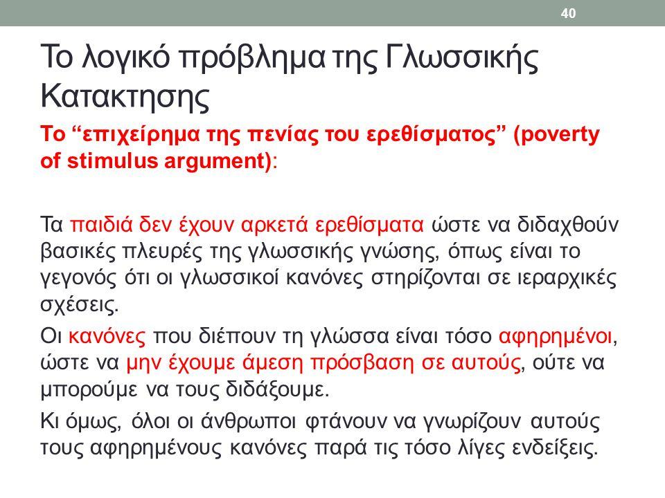 """Το λογικό πρόβλημα της Γλωσσικής Κατακτησης Το """"επιχείρημα της πενίας του ερεθίσματος"""" (poverty of stimulus argument): Τα παιδιά δεν έχουν αρκετά ερεθ"""