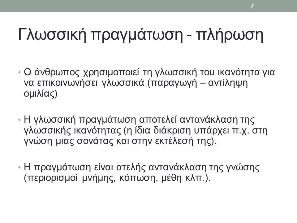 Αρχές και Παράμετροι Κοινά χαρακτηριστικά: Σε όλες τις γλώσσες τα ρήματα έχουν υποχρεωτικά ένα και μόνο συντακτικό Υποκείμενο Τα αντικείμενα/συμπληρώματα μπορεί να είναι: -Κανένα:Ο Γιάννης περπάτησε -Ένα προαιρετικό:Ο Γιάννης έφαγε (το μήλο) -Ένα υποχρεωτικό: Ο Γιάννης καταβρόχθισε το μήλο -Δύο: Ο Γιάννης έστειλε της Μαρίας το γράμμα Ο Γιάννης έβαλε τα βιβλία στα ράφια Ο Γιάννης άλειψε το ψωμί με βούτυρο 48