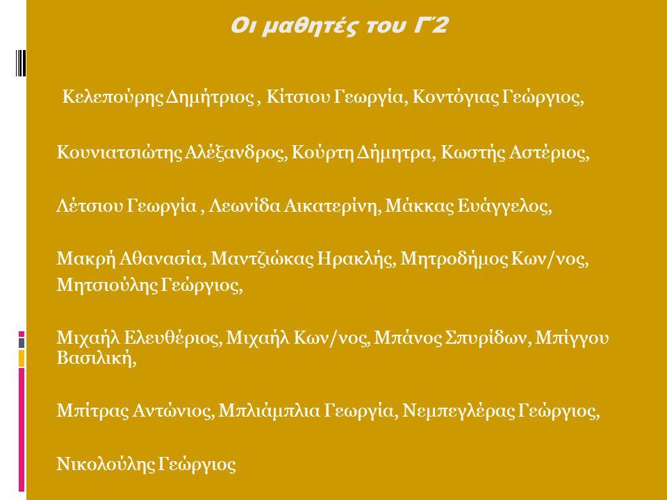 Κελεπούρης Δημήτριος, Κίτσιου Γεωργία, Κοντόγιας Γεώργιος, Κουνιατσιώτης Αλέξανδρος, Κούρτη Δήμητρα, Κωστής Αστέριος, Λέτσιου Γεωργία, Λεωνίδα Αικατερίνη, Μάκκας Ευάγγελος, Μακρή Αθανασία, Μαντζιώκας Ηρακλής, Μητροδήμος Κων/νος, Μητσιούλης Γεώργιος, Μιχαήλ Ελευθέριος, Μιχαήλ Κων/νος, Μπάνος Σπυρίδων, Μπίγγου Βασιλική, Μπίτρας Αντώνιος, Μπλιάμπλια Γεωργία, Νεμπεγλέρας Γεώργιος, Νικολούλης Γεώργιος Οι μαθητές του Γ΄2