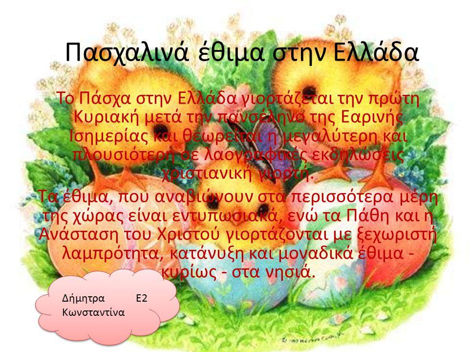 Πασχαλινά έθιμα στην Ελλάδα Το Πάσχα στην Ελλάδα γιορτάζεται την πρώτη Κυριακή μετά την πανσέληνο της Εαρινής Ισημερίας και θεωρείται η μεγαλύτερη και