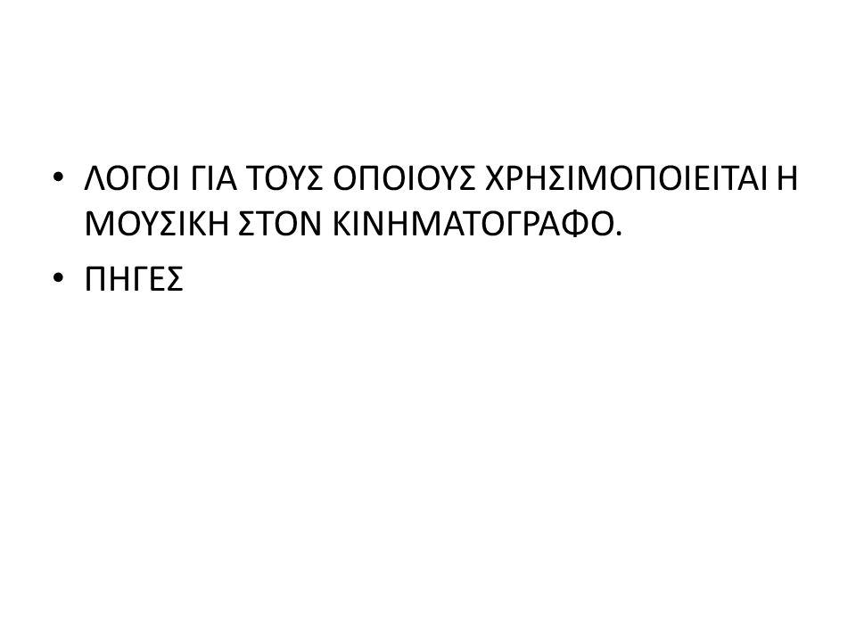 ΜΑΝΟΣ ΧΑΤΖΙΔΑΚΙΣ Ρενάτα Δαλιανούδη, Μάνος Χατζιδάκις και λαϊκή μουσική παράδοση Άλμα πάνω, στο:2,0 2,1 Ρενάτα Δαλιανούδη, Μάνος Χατζιδάκις και λαϊκή μουσική παράδοση Άλμα πάνω, στο:2,0 2,1 Βασίλης Βασιλικός, άρθρο στην Ελευθεροτυπία, 13-06-2009 Μίκης Θεοδωράκης, Μάνου Χατζιδάκι Εγκώμιον , Ιανός 2004 «Μίκης Θεοδωράκης, σημείωμα του συνθέτη στο εξώφυλλο του έργου «Κατά Σαδουκαίων»».