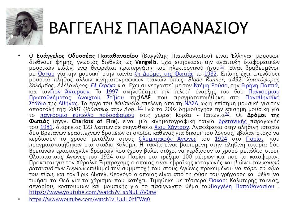 ΒΑΓΓΕΛΗΣ ΠΑΠΑΘΑΝΑΣΙΟΥ Ο Ευάγγελος Οδυσσέας Παπαθανασίου (Βαγγέλης Παπαθανασίου) είναι Έλληνας μουσικός διεθνούς φήμης, γνωστός διεθνώς ως Vangelis. Έχ