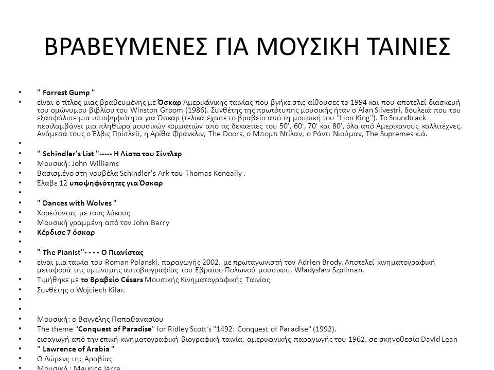 THE TIME OF MY LIFE Η μουσική γράφτηκε από τον John DeNicola και Don Μάρκοβιτς, και o Previte έγραψε τους στίχους.