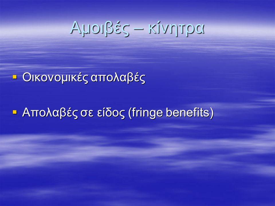 Αμοιβές – κίνητρα  Οικονομικές απολαβές  Απολαβές σε είδος (fringe benefits)