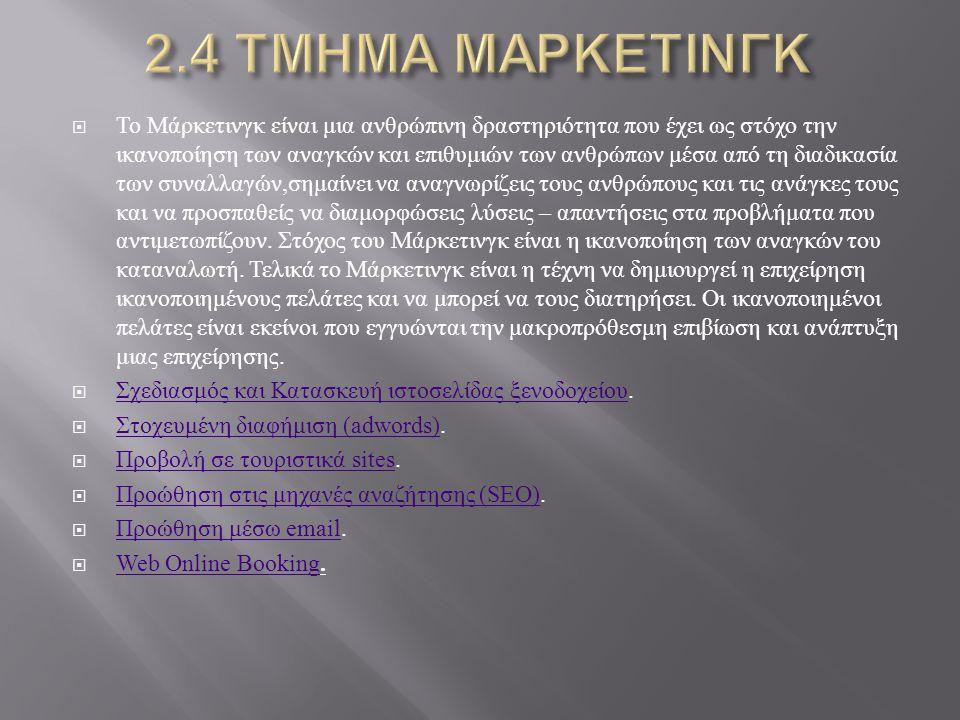  Το Μάρκετινγκ είναι μια ανθρώπινη δραστηριότητα που έχει ως στόχο την ικανοποίηση των αναγκών και επιθυμιών των ανθρώπων μέσα από τη διαδικασία των