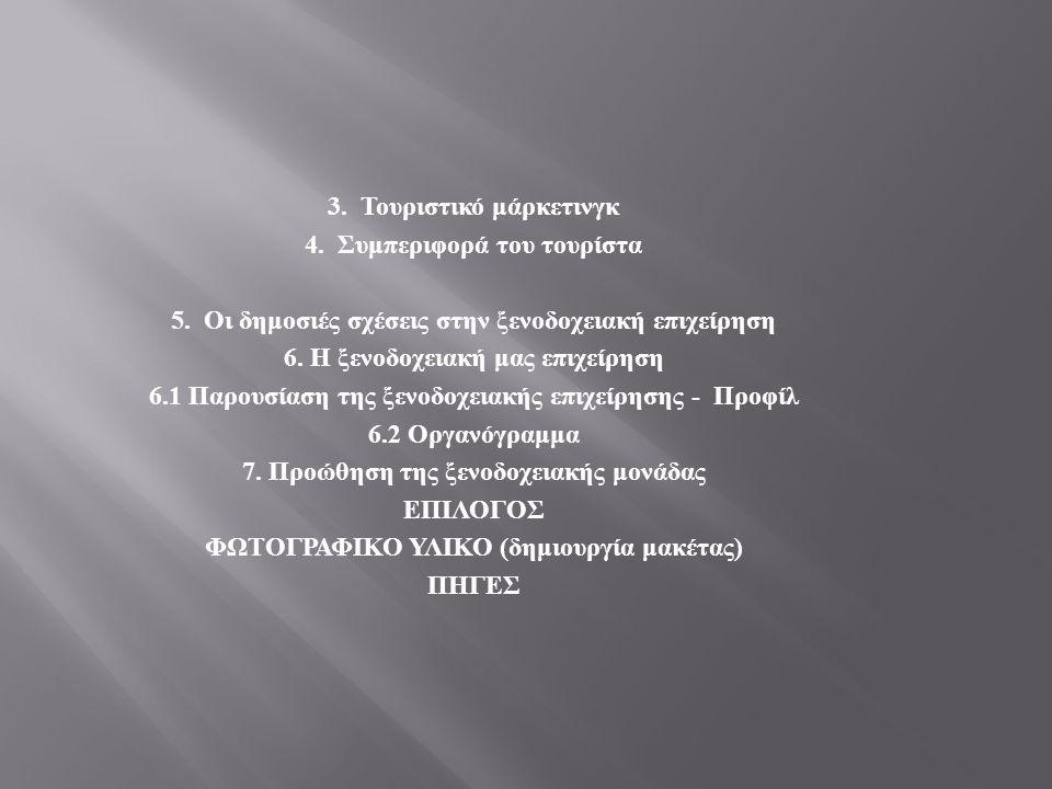 3. Τουριστικό μάρκετινγκ 4. Συμπεριφορά του τουρίστα 5. Οι δημοσιές σχέσεις στην ξενοδοχειακή επιχείρηση 6. Η ξενοδοχειακή μας επιχείρηση 6.1 Παρουσία