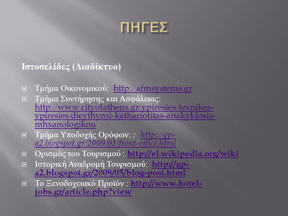Ιστοσελίδες ( Διαδίκτυο )  Τμήμα Οικονομικού : http://afmsystems.grhttp://afmsystems.gr  Τμήμα Συντήρησης και Ασφάλειας : http://www.cityofathens.gr