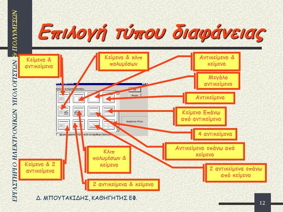 Δ. ΜΠΟΥΤΑΚΙΔΗΣ, ΚΑΘΗΓΗΤΗΣ ΕΦ. ΕΡΓΑΣΤΗΡΙΟ ΗΛΕΚΤΡΟΝΙΚΩΝ ΥΠΟΛΟΓΙΣΤΩΝ & ΠΟΛΥΜΕΣΩΝ 11 Επιλογή τύπου διαφάνειας Διαφάνεια τίτλου Λίστα με κουκκίδες Δίστηλο