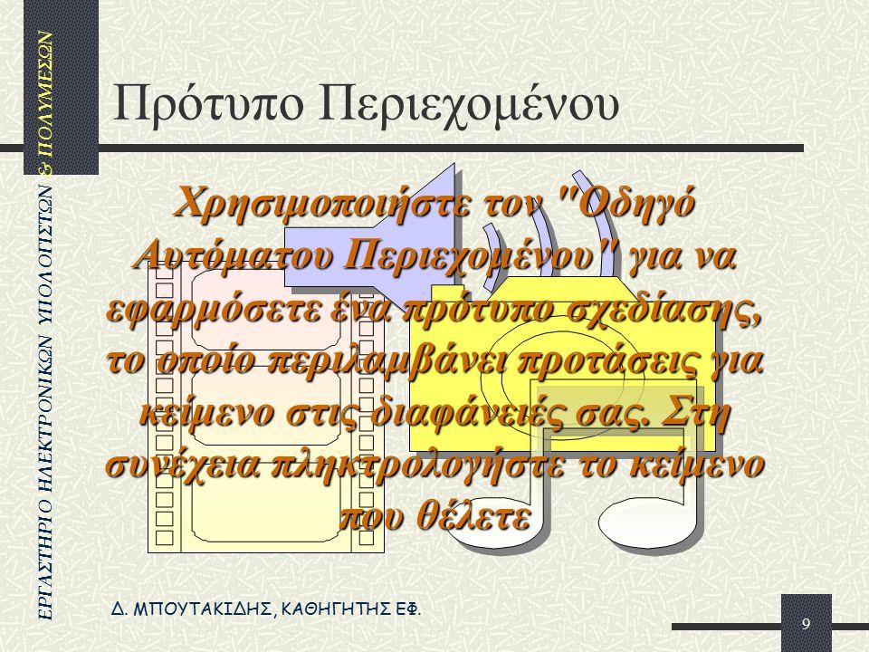 Δ. ΜΠΟΥΤΑΚΙΔΗΣ, ΚΑΘΗΓΗΤΗΣ ΕΦ. ΕΡΓΑΣΤΗΡΙΟ ΗΛΕΚΤΡΟΝΙΚΩΝ ΥΠΟΛΟΓΙΣΤΩΝ & ΠΟΛΥΜΕΣΩΝ 8 Πρότυπο Σχεδίασης Αρχείο που περιέχει τα στυλ σε μια παρουσίαση, όπως
