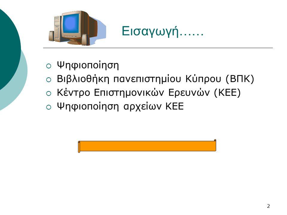 2 Εισαγωγή……  Ψηφιοποίηση  Βιβλιοθήκη πανεπιστημίου Κύπρου (ΒΠΚ)  Κέντρο Επιστημονικών Ερευνών (ΚΕΕ)  Ψηφιοποίηση αρχείων ΚΕΕ