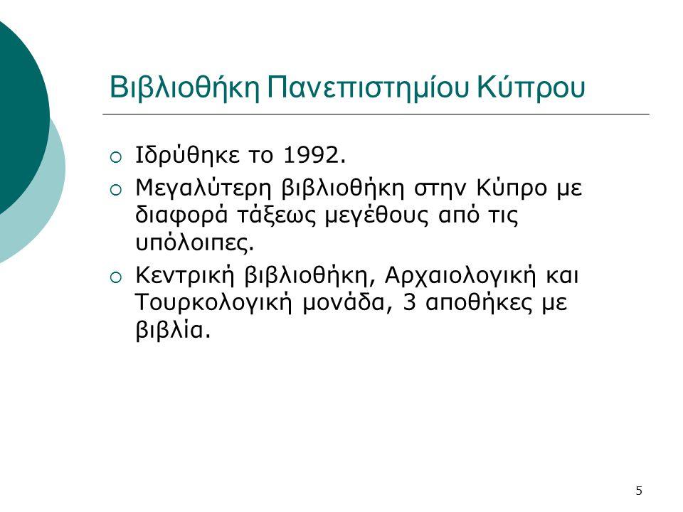 5 Βιβλιοθήκη Πανεπιστημίου Κύπρου  Ιδρύθηκε το 1992.