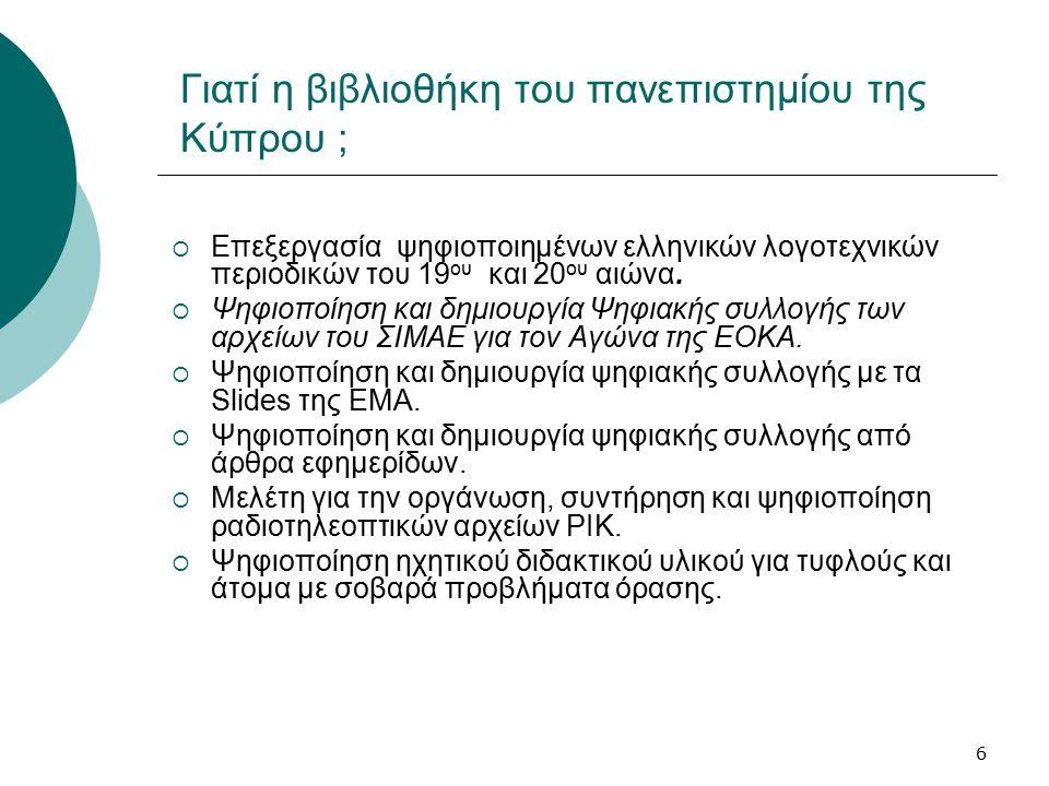 6 Γιατί η βιβλιοθήκη του πανεπιστημίου της Κύπρου ;  Επεξεργασία ψηφιοποιημένων ελληνικών λογοτεχνικών περιοδικών του 19 ου και 20 ου αιώνα.