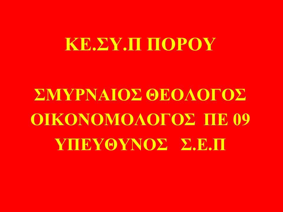 2 ΕΠΑΓΓΕΛΜΑΤΙΚEΣ ΣΧΟΛΕΣ (ΕΠΑ.Σ.)