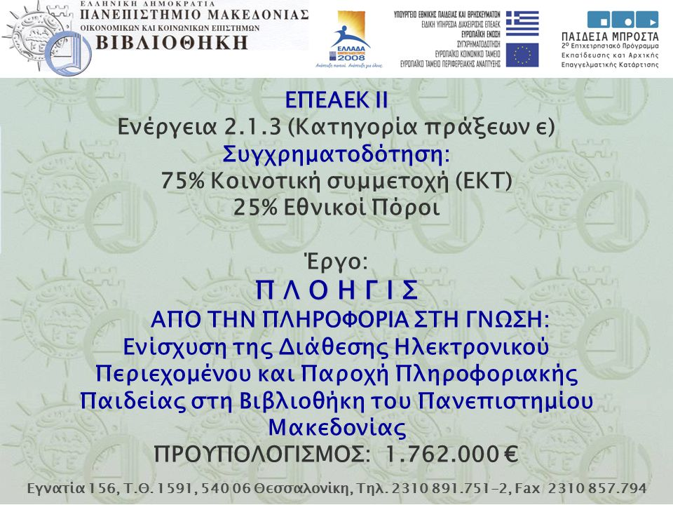 Εγνατία 156, Τ.Θ. 1591, 540 06 Θεσσαλονίκη, Τηλ. 2310 891.751-2, Fax 2310 857.794 ΕΠΕΑΕΚ ΙΙ Π Λ Ο Η Γ Ι Σ ΕΠΕΑΕΚ ΙΙ Ενέργεια 2.1.3 (Κατηγορία πράξεων