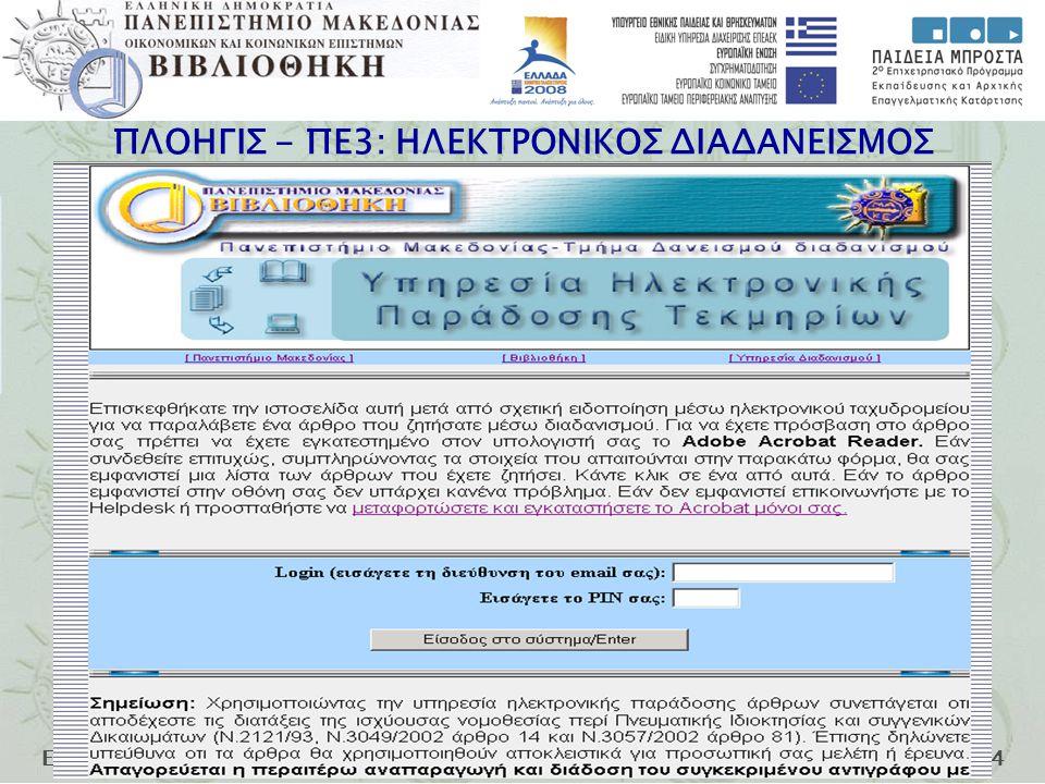 Εγνατία 156, Τ.Θ. 1591, 540 06 Θεσσαλονίκη, Τηλ. 2310 891.751-2, Fax 2310 857.794 ΠΛΟΗΓΙΣ - ΠΕ3: ΗΛΕΚΤΡΟΝΙΚΟΣ ΔΙΑΔΑΝΕΙΣΜΟΣ