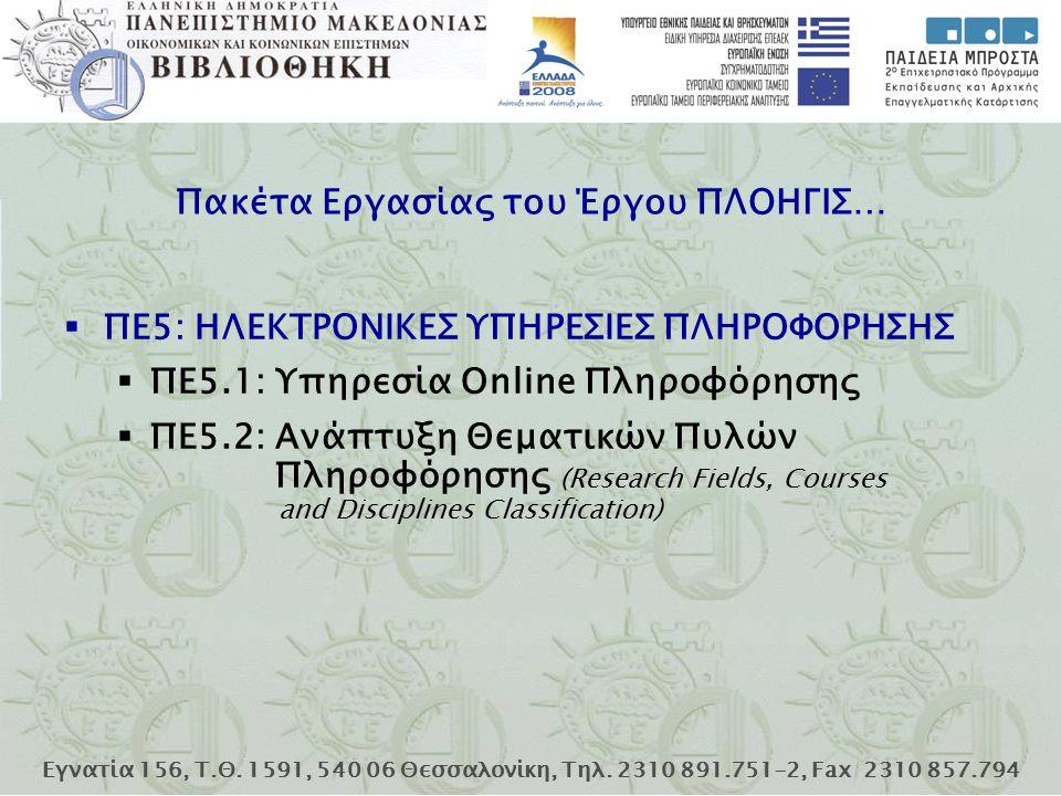 Εγνατία 156, Τ.Θ. 1591, 540 06 Θεσσαλονίκη, Τηλ. 2310 891.751-2, Fax 2310 857.794 Πακέτα Εργασίας του Έργου ΠΛΟΗΓΙΣ…  ΠΕ5: ΗΛΕΚΤΡΟΝΙΚΕΣ ΥΠΗΡΕΣΙΕΣ ΠΛΗ