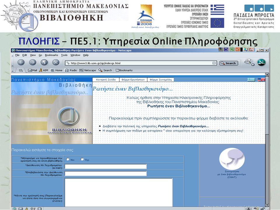 Εγνατία 156, Τ.Θ. 1591, 540 06 Θεσσαλονίκη, Τηλ. 2310 891.751-2, Fax 2310 857.794 ΠΛΟΗΓΙΣ - ΠΕ5.1: Υπηρεσία Online Πληροφόρησης