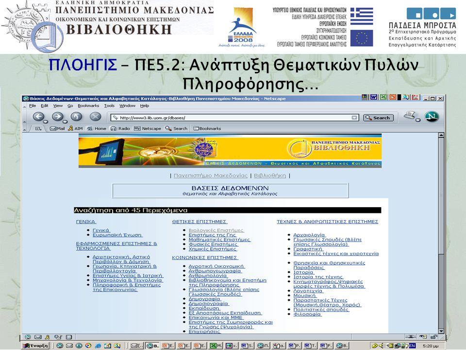 Εγνατία 156, Τ.Θ. 1591, 540 06 Θεσσαλονίκη, Τηλ. 2310 891.751-2, Fax 2310 857.794 ΠΛΟΗΓΙΣ - ΠΕ5.2: Ανάπτυξη Θεματικών Πυλών Πληροφόρησης…