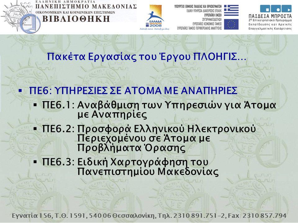 Εγνατία 156, Τ.Θ. 1591, 540 06 Θεσσαλονίκη, Τηλ. 2310 891.751-2, Fax 2310 857.794 Πακέτα Εργασίας του Έργου ΠΛΟΗΓΙΣ…  ΠΕ6: ΥΠΗΡΕΣΙΕΣ ΣΕ ΑΤΟΜΑ ΜΕ ΑΝΑΠ