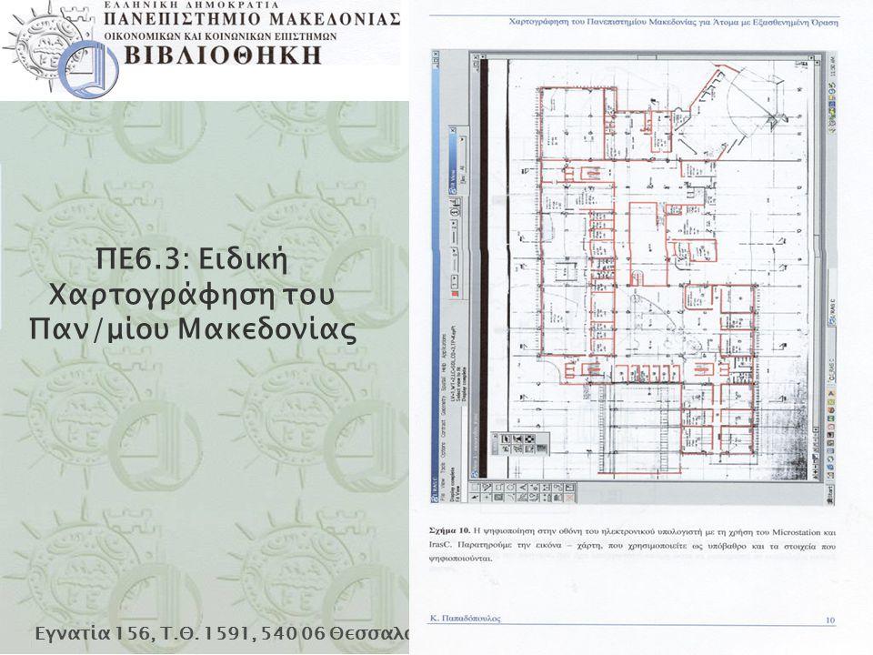 Εγνατία 156, Τ.Θ. 1591, 540 06 Θεσσαλονίκη, Τηλ. 2310 891.751-2, Fax 2310 857.794 ΠΕ6.3: Ειδική Χαρτογράφηση του Παν/μίου Μακεδονίας
