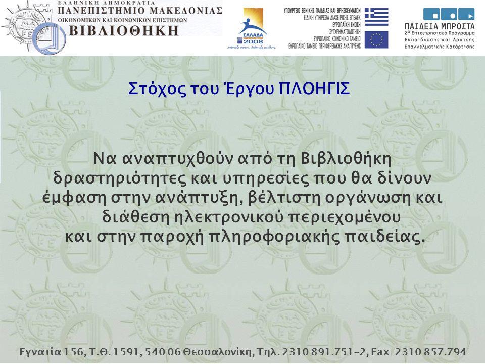 Εγνατία 156, Τ.Θ. 1591, 540 06 Θεσσαλονίκη, Τηλ. 2310 891.751-2, Fax 2310 857.794 Στόχος του Έργου ΠΛΟΗΓΙΣ Να αναπτυχθούν από τη Βιβλιοθήκη δραστηριότ