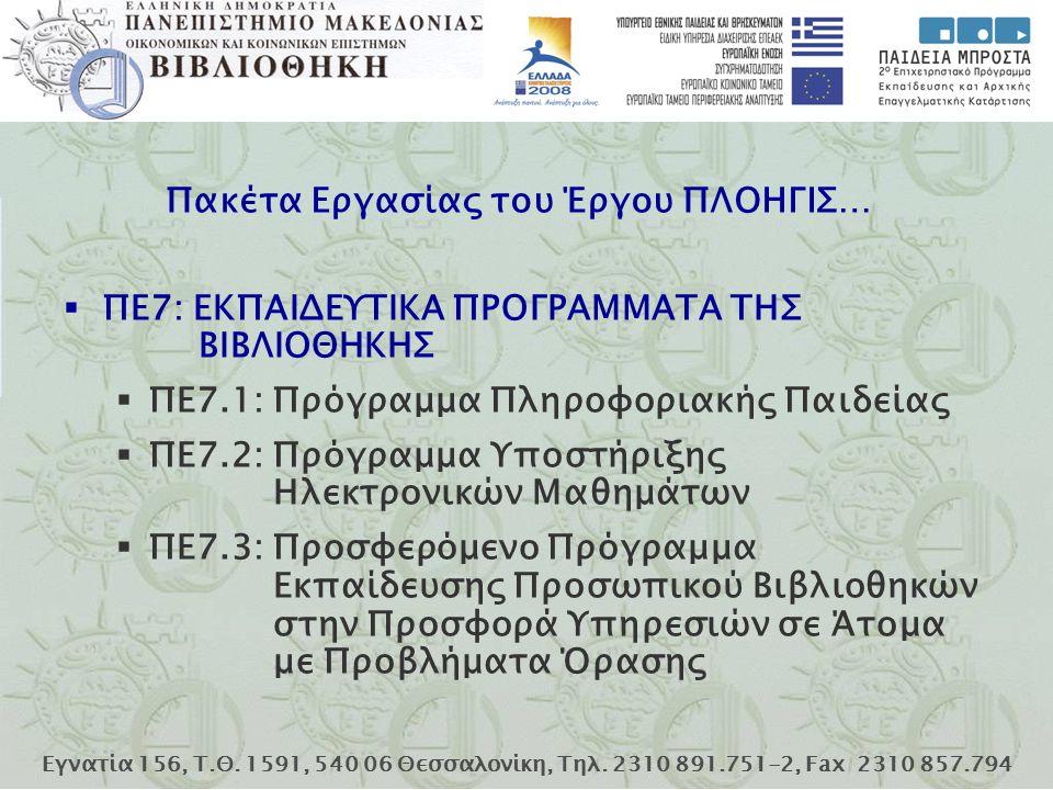 Εγνατία 156, Τ.Θ. 1591, 540 06 Θεσσαλονίκη, Τηλ. 2310 891.751-2, Fax 2310 857.794 Πακέτα Εργασίας του Έργου ΠΛΟΗΓΙΣ…  ΠΕ7: ΕΚΠΑΙΔΕΥΤΙΚΑ ΠΡΟΓΡΑΜΜΑΤΑ Τ