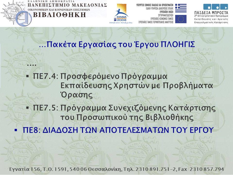 Εγνατία 156, Τ.Θ. 1591, 540 06 Θεσσαλονίκη, Τηλ. 2310 891.751-2, Fax 2310 857.794 …Πακέτα Εργασίας του Έργου ΠΛΟΗΓΙΣ ….  ΠΕ7.4: Προσφερόμενο Πρόγραμμ