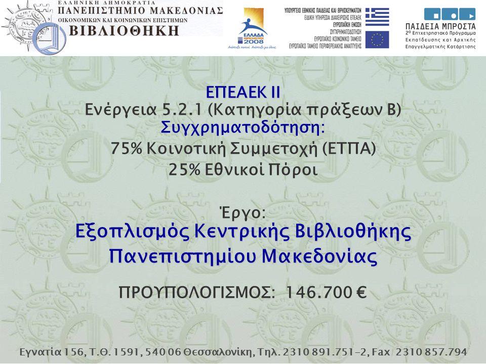 Εγνατία 156, Τ.Θ. 1591, 540 06 Θεσσαλονίκη, Τηλ. 2310 891.751-2, Fax 2310 857.794 ΕΠΕΑΕΚ ΙΙ ΕΠΕΑΕΚ ΙΙ Ενέργεια 5.2.1 (Κατηγορία πράξεων Β) Συγχρηματοδ