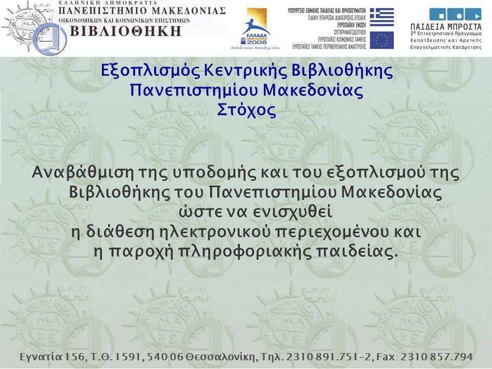 Εγνατία 156, Τ.Θ. 1591, 540 06 Θεσσαλονίκη, Τηλ. 2310 891.751-2, Fax 2310 857.794 Εξοπλισμός Κεντρικής Βιβλιοθήκης Πανεπιστημίου Μακεδονίας Στόχος Ανα