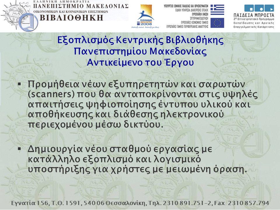 Εγνατία 156, Τ.Θ. 1591, 540 06 Θεσσαλονίκη, Τηλ. 2310 891.751-2, Fax 2310 857.794 Εξοπλισμός Κεντρικής Βιβλιοθήκης Πανεπιστημίου Μακεδονίας Αντικείμεν