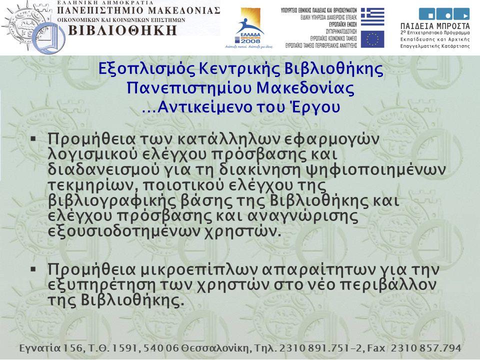Εγνατία 156, Τ.Θ. 1591, 540 06 Θεσσαλονίκη, Τηλ. 2310 891.751-2, Fax 2310 857.794 Εξοπλισμός Κεντρικής Βιβλιοθήκης Πανεπιστημίου Μακεδονίας …Αντικείμε