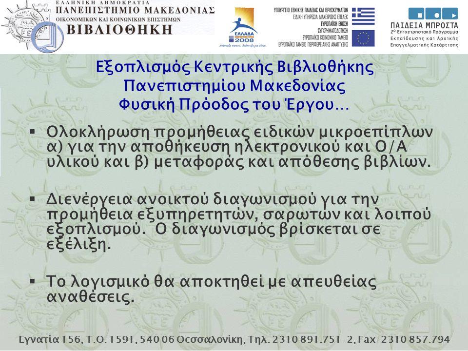 Εγνατία 156, Τ.Θ. 1591, 540 06 Θεσσαλονίκη, Τηλ. 2310 891.751-2, Fax 2310 857.794 Εξοπλισμός Κεντρικής Βιβλιοθήκης Πανεπιστημίου Μακεδονίας Φυσική Πρό
