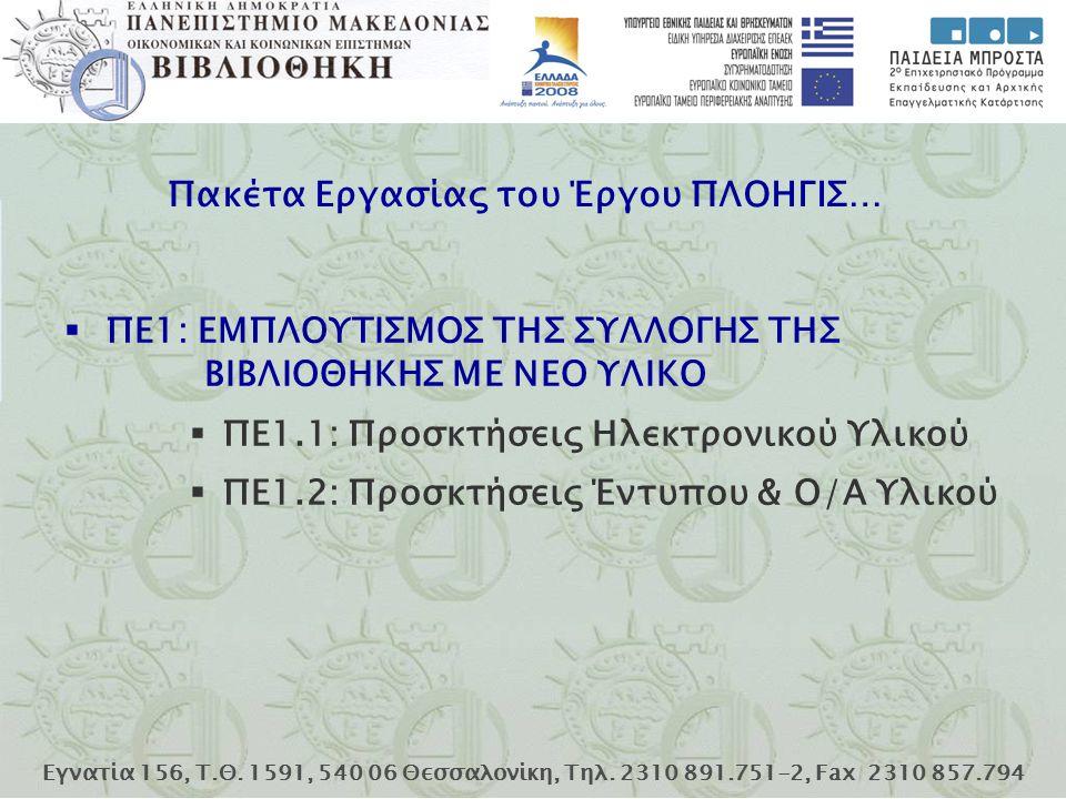 Εγνατία 156, Τ.Θ. 1591, 540 06 Θεσσαλονίκη, Τηλ. 2310 891.751-2, Fax 2310 857.794 Πακέτα Εργασίας του Έργου ΠΛΟΗΓΙΣ…  ΠΕ1: ΕΜΠΛΟΥΤΙΣΜΟΣ ΤΗΣ ΣΥΛΛΟΓΗΣ