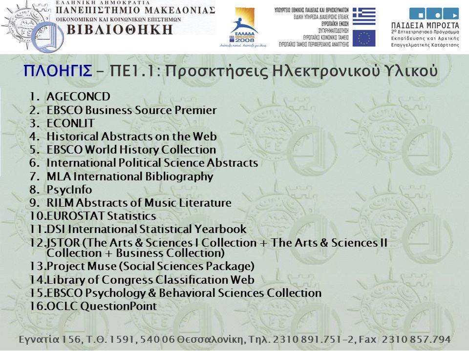 Εγνατία 156, Τ.Θ. 1591, 540 06 Θεσσαλονίκη, Τηλ. 2310 891.751-2, Fax 2310 857.794 ΠΛΟΗΓΙΣ - ΠΕ1.1: Προσκτήσεις Ηλεκτρονικού Υλικού 1.AGECONCD 2.EBSCO
